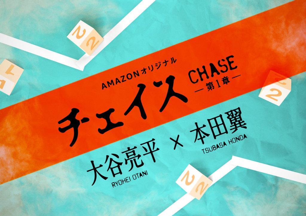 チェイス-第1章
