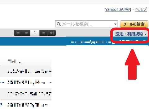 Yahooメール-アクセス制限設定1