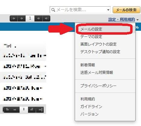 Yahooメール-アクセス制限設定2