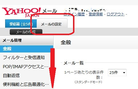 Yahooメール-アクセス制限設定3