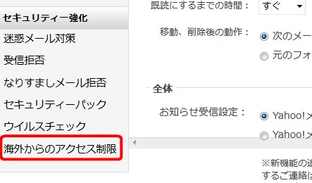 Yahooメール-アクセス制限設定4