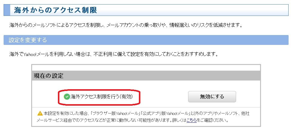 Yahooメール-アクセス制限設定6